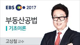 2017 공인중개사 부동산공법 기초이론