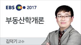 제27회 공인중개사 시험 기출문제 분석특강 부동산학개론