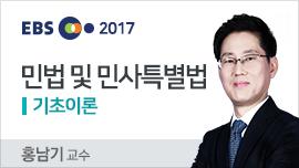 2017 공인중개사 민법및민사특별법 기초이론