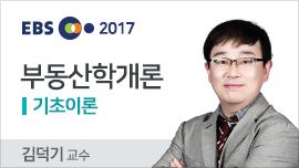 2017 공인중개사 부동산학개론 기초이론