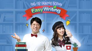 Easy Writing, 음식 다이어리 (2/2)