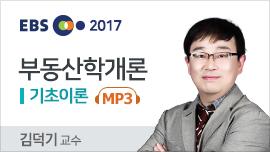 [MP3] 2017 공인중개사 부동산학개론 기초이론