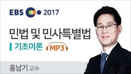 [MP3] 2017 공인중개사 민법및민사특별법 기초이론