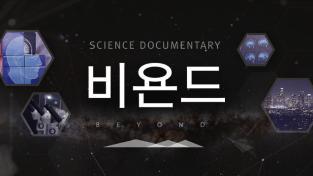 과학 다큐-비욘드(Beyond)(재) , 新 골드러시, 달 탐사