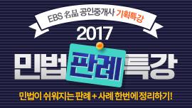 2017 공인중개사 민법및민사특별법 민법판례특강(홍남기)