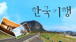 한국기행(HD)