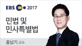 2017 민법 및 민사특별법 핵심테마특강 53선