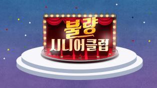 불량시니어클럽(재), 트로트 댄스 그룹 도전기 4부