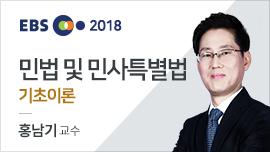 2018 공인중개사 민법및민사특별법 기초이론