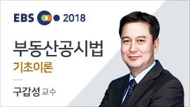2018 공인중개사 부동산공시법 기초이론