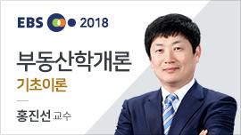 2018 공인중개사 부동산학개론 기초이론