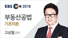 2018 공인중개사 부동산공법 기초이론