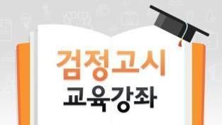 검정고시 교육강좌, 고졸 과학 제2강
