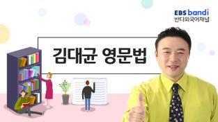 김대균 영문법, 47강 의문사+to부정사 용법과 be to 용법