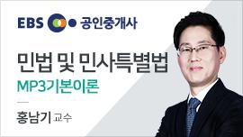 [MP3] 2018 공인중개사 민법 및 민사특별법 기본이론