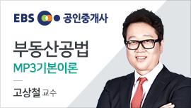 [MP3] 2018 공인중개사 부동산공법 기본이론