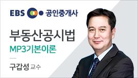 [MP3] 2018 공인중개사 부동산공시법 기본이론