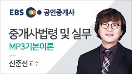 [MP3] 2018 공인중개사 공인중개사법령 및 중개실무 기본이론