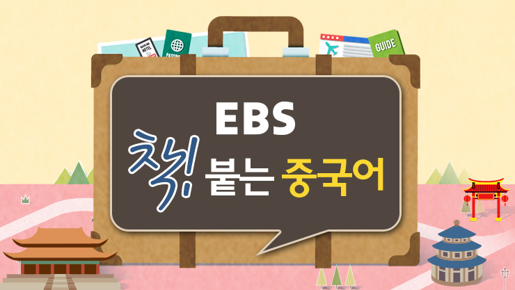 Ebs radio ebs for Ebs homes