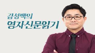 김성백의 영자신문읽기, 제877회