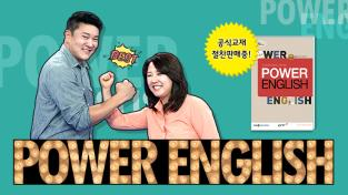 Power English, Competition and Culture