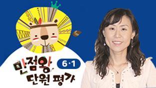 #만점왕 평가문제풀이 전과목 6-1, 03강 국어3단원, 사회1단원(2), 과학1단원(2)