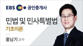 [무료] 2018 공인중개사 민법및민사특별법 기초이론