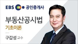 [무료] 2018 공인중개사 부동산공시법 기초이론