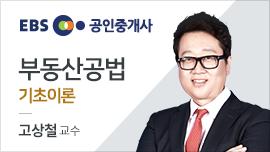 [무료] 2018 공인중개사 부동산공법 기초이론
