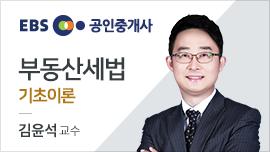 [무료] 2018 공인중개사 부동산세법 기초이론