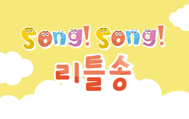 Song! Song! 리틀송 (오)