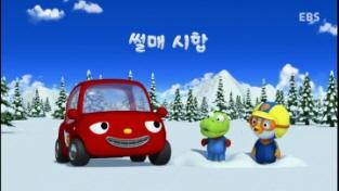 뽀롱뽀롱 뽀로로 시리즈1탄(우리말), 썰매 시합