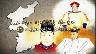 EBS 역사특강, G2시대에 병자호란을 돌아보다 2강- 여진족의 성장, 조선의..