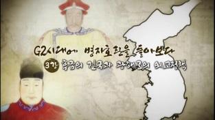 EBS 역사특강, G2시대에 병자호란을 돌아보다 3강- 후금의 건국과 광해군의..