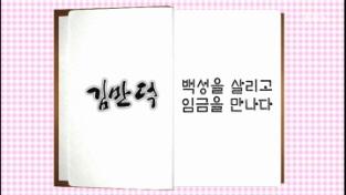Who-위인극장, 김만덕 - 백성을 살리고 임금을 만나다