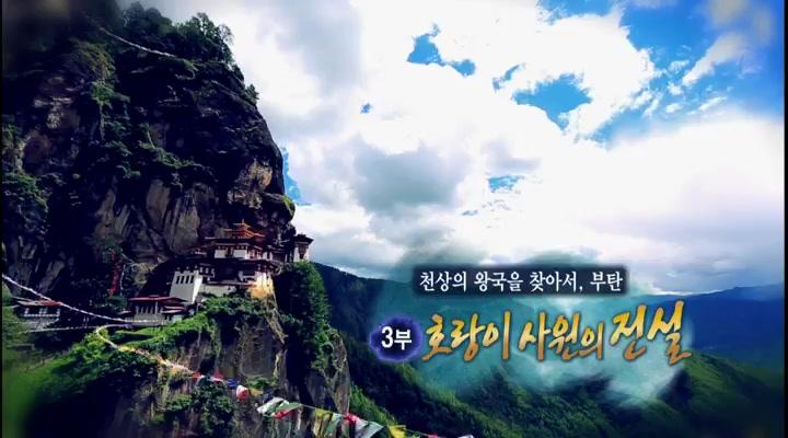 세계테마기행, 천상의 왕국을 찾아서,부탄 3부 호랑이 사원의 전설