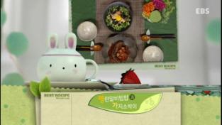 최고의 요리비결, <정신우의손맛높이는완벽레시피>명란알비빔밥과가지소박이
