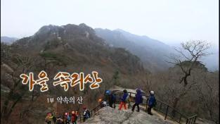 한국기행, 가을 속리산 1부 약속의 산