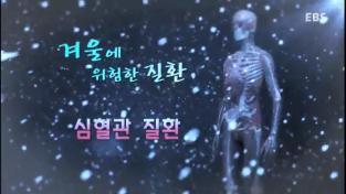 명의, 겨울에 위험한 질환 - 심혈관질환