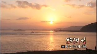 한국기행, 보령의 섬 4부 황금바다의 선물