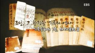 EBS 역사특강, 조선, 그 찬란한 기록의 역사- 기록문화의 꽃, 의궤Ⅱ