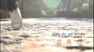 EBS 스페이스 공감, 992회 - 김목인 / 이아립 | 김목인 / 이아립