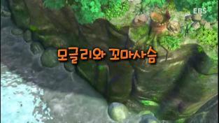 정글북(HD)
