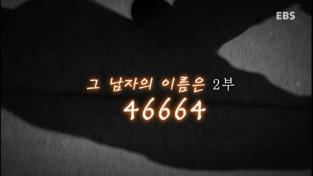 지식채널e, 그 남자의 이름은 2부 '46664'