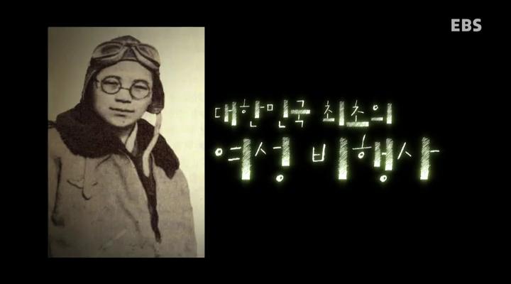대한민국 최초의 여성비행사 권기옥