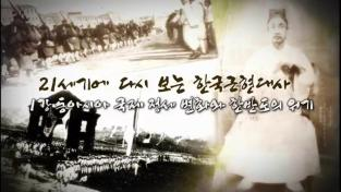 EBS 역사특강, 21세기에 다시 보는 한국근현대사 1강- 동아시아 국제 정세..