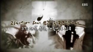 EBS 역사특강, 21세기에 다시 보는 한국근현대사 3강- 광복, 분단, 대한민국..