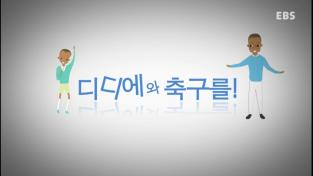 지식채널e, 디디에와 축구를!