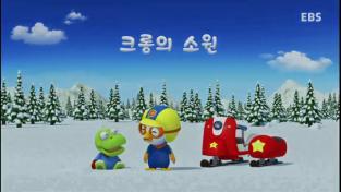 뽀롱뽀롱 뽀로로 시리즈5탄(우리말), 크롱의 소원