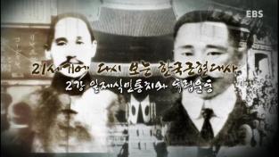 EBS 역사특강, 21세기에 다시 보는 한국근현대사 2강- 일제식민통치와 독립운동